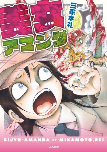 美女アマンダ (ぶんか社コミックス)
