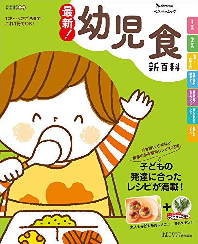 最新!  幼児食新百科 (ベネッセムック たまひよブックスたまひよ新百科シリーズ)