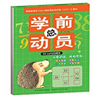 Preschool Story addition and subtraction within 100(Chinese Edition)