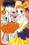 社内マリッジハニー (2) (フラワーコミックス)