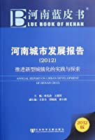 ANNUAL REPORT ON URBAN DEVELOPMENT OF HENAN(2012) (Chinese Edition)
