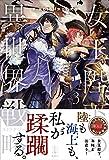 女王陛下の異世界戦略 3 電子書籍特典付き (レジェンドノベルス)