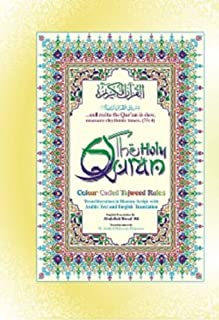Holy Quran Colour Coded with Roman English Translation