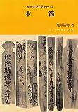木簡 (考古学ライブラリー 57)