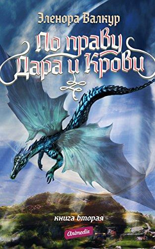 По Праву Дара и Крови. Книга вторая. Ледяная королева (Russian Edition)