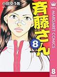 斉藤さん 8 (マーガレットコミックスDIGITAL)