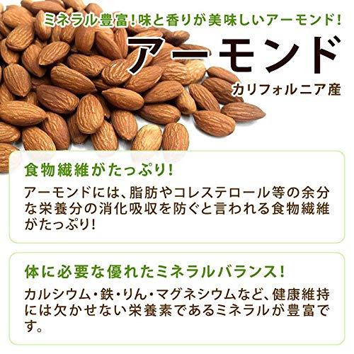 ハセガワ商店『4種類の素焼きミックスナッツ(1kg)』