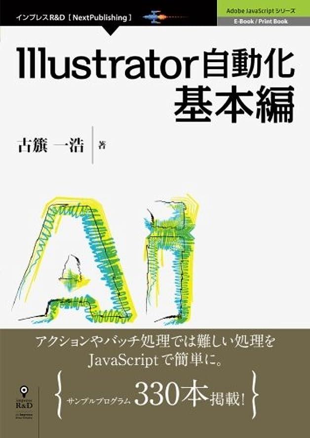 方言マンモス弾薬Illustrator自動化基本編 (Adobe JavaScriptシリーズ(NextPublishing))
