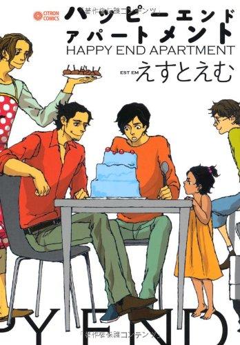 ハッピーエンドアパートメント (シトロンコミックス) (CITRON COMICS)