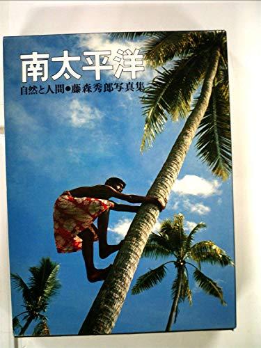 南太平洋―自然と人間 藤森秀郎写真集 (1977年)