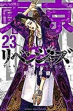 東京卍リベンジャーズ コミック 1-23巻 全23冊セット