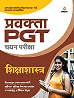 UP PGT Shiksha Shastra 2021
