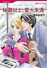 表紙: 秘書以上、愛人未満 (ハーレクインコミックス) | 橋本 多佳子