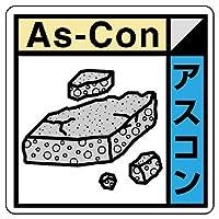 KK-422 建築業協会統一標識 アスコン