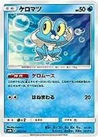 ポケモンカードゲーム SM8b 031/150 ケロマツ 水 ハイクラスパック GXウルトラシャイニー