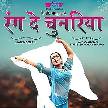 Rang De Chunariya (Female Version)