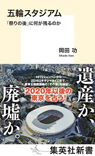 五輪スタジアム 「祭りの後」に何が残るのか (集英社新書)