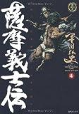薩摩義士伝 (4) (SPコミックス―時代劇シリーズ)