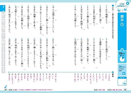 でる順×分野別漢検問題集4級五訂版