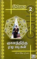 Gnanathirkku Ezhu Padigal-II
