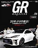 XaCAR特別編集 GR magazine vol.04 (CARTOPMOOK)