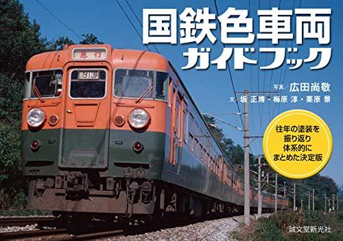 国鉄色車両ガイドブック: 往年の塗装を振り返り体系的にまとめた決定版