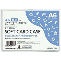 コクヨ ソフトカードケース(環境対応)軟質A6 60枚