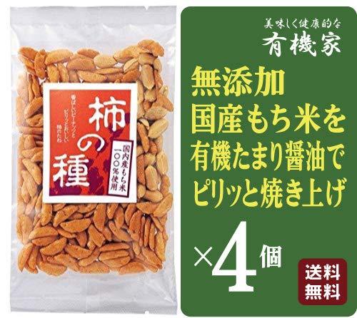 無添加 柿の種 80g×4個 ★送料無料 コンパクト ★国内産のもち米を使用し、杵でつき、厳選した調味料・香辛料を使って丁寧に焼き上げ、ピリッと辛口に仕上げました。ピーナッツ入り。