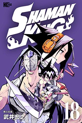 SHAMAN KING ~シャーマンキング~ KC完結版(18) (少年マガジンエッジコミックス)