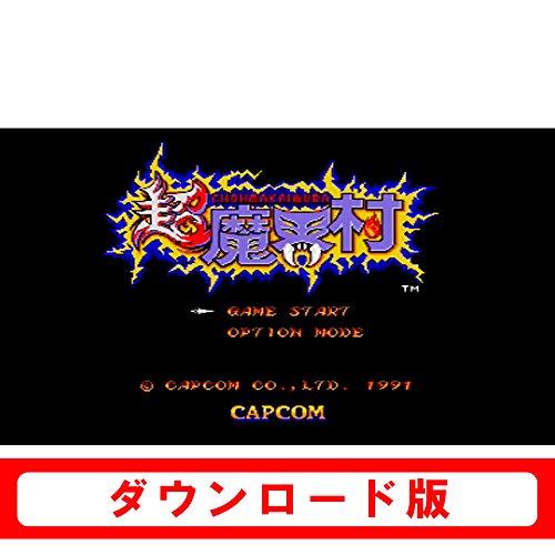 Newニンテンドー3DS専用 超魔界村 【スーパーファミコンソフト】 [オンラインコード]