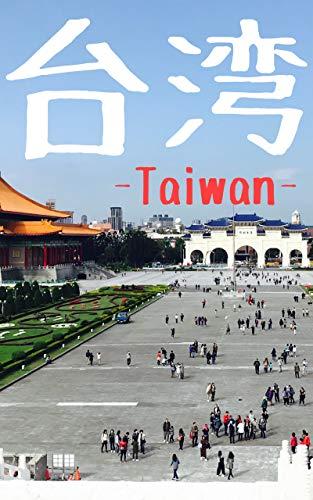 Taiwan: Taiwan (Japanese Edition)