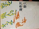 空を飛んだオッチ (角川文庫)