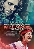 ボルグ/マッケンロー 氷の男と炎の男[DVD]
