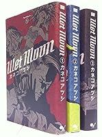 Wet Moon コミック 1-3巻セット (ビームコミックス)