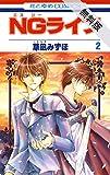 NGライフ【期間限定無料版】 2 (花とゆめコミックス)