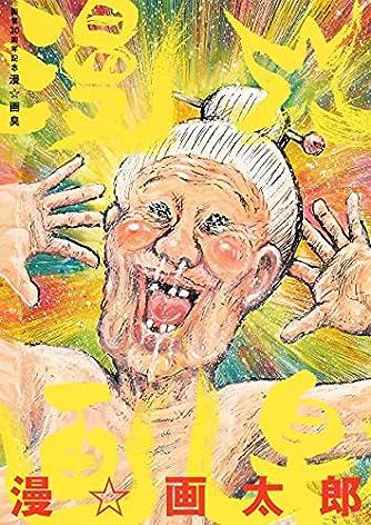 画業30周年記念 漫☆画臭 (愛蔵版コミックス)
