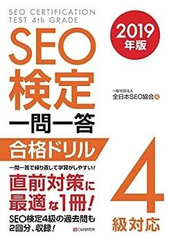 [一般社団法人全日本SEO協会]のSEO検定 一問一答 4級対応 2019年版