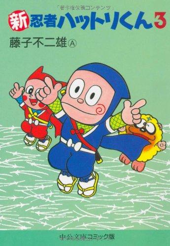 新忍者ハットリくん (3) (中公文庫―コミック版)の詳細を見る