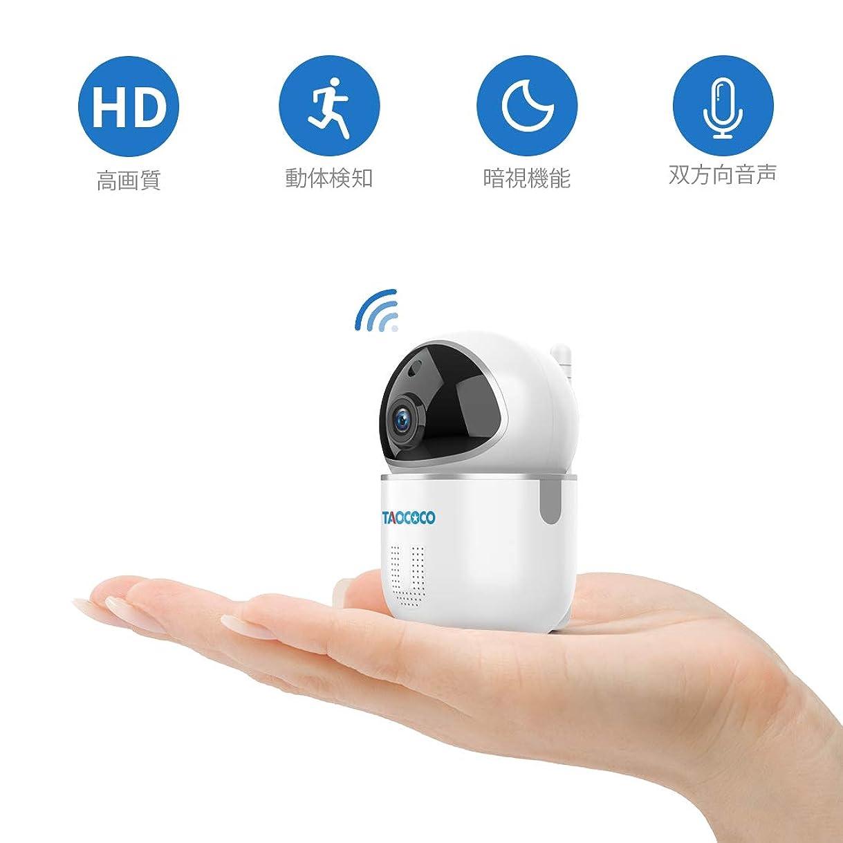 インスタントそのような衣装TAOCOCO 720P 防犯カメラ ネットワークカメラ 室内カメラ WiFi対応 ワイヤレスカメラ 遠隔監視 暗視機能 動体検知 P2P対応 スマホ/パソコン対応 双方向音声 ベビーカメラ お部屋の防犯対策 日本語説明書付き(ホワイト)