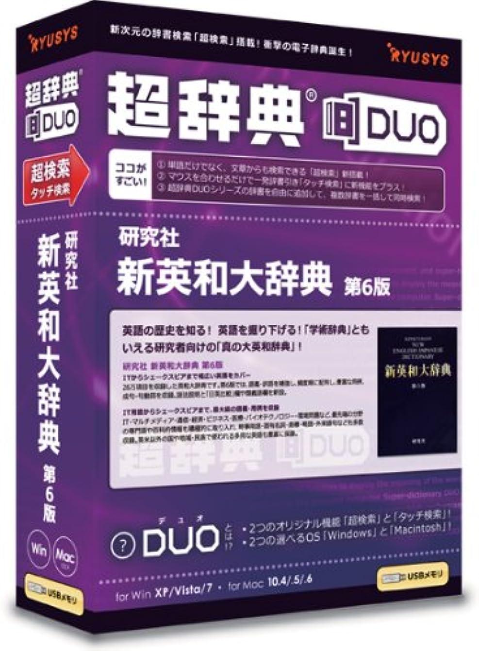 助けてファイナンス条件付き超辞典DUO 研究社 新英和大辞典 第6版