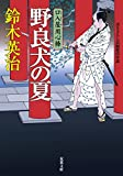野良犬の夏―口入屋用心棒 (双葉文庫)
