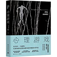 Evil Games (Chinese Edition)