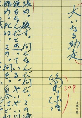 大いなる助走 (文春文庫 (181‐3))