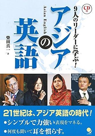 [CD付]アジアの英語