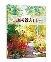 油画风景入门:21个绘画实例探索油画的奥秘/西方经典美术技法译丛