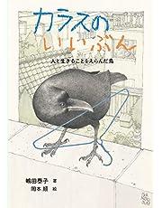 カラスのいいぶん: 人と生きることをえらんだ鳥 (ノンフィクション・生きものって、おもしろい!)