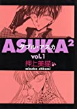ASUKA2 (ダブル・アスカ) (1) (ウィングス・コミックス)