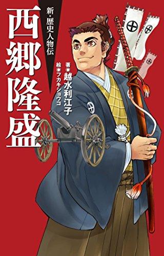 西郷隆盛 (新・歴史人物伝)