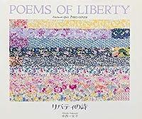 リバティの詩〈2〉ベッドカバー