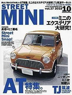 STREET MINI(ストリートミニ) 2018年 10 月号 [雑誌]